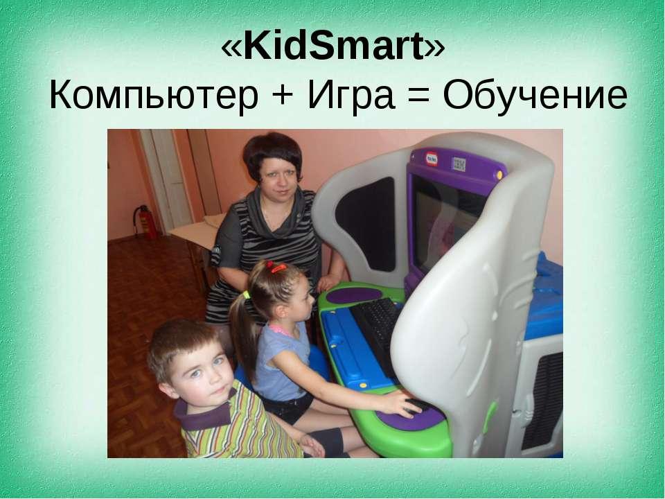 «KidSmart» Компьютер + Игра = Обучение