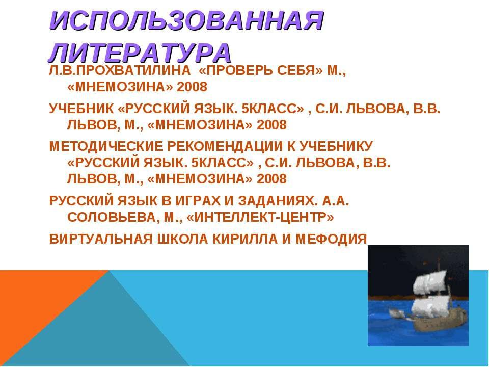 ИСПОЛЬЗОВАННАЯ ЛИТЕРАТУРА Л.В.ПРОХВАТИЛИНА «ПРОВЕРЬ СЕБЯ» М., «МНЕМОЗИНА» 200...