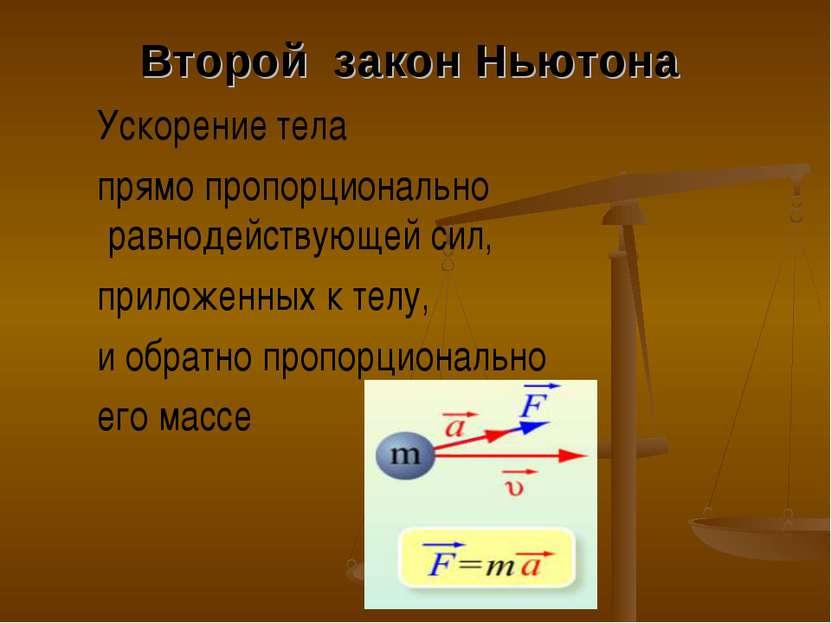 Второй закон Ньютона Ускорение тела прямо пропорционально равнодействующей си...