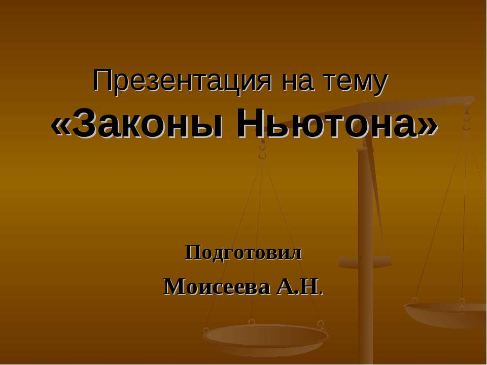 Презентация на тему «Законы Ньютона» Подготовил Моисеева А.Н.