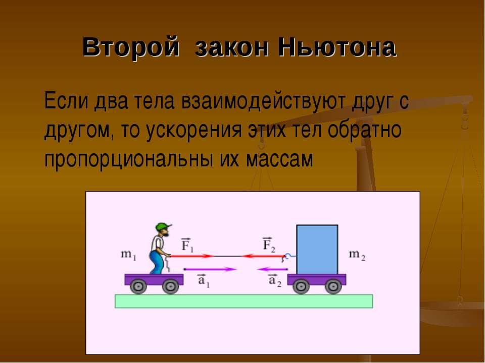 Второй закон Ньютона Если два тела взаимодействуют друг с другом, то ускорени...