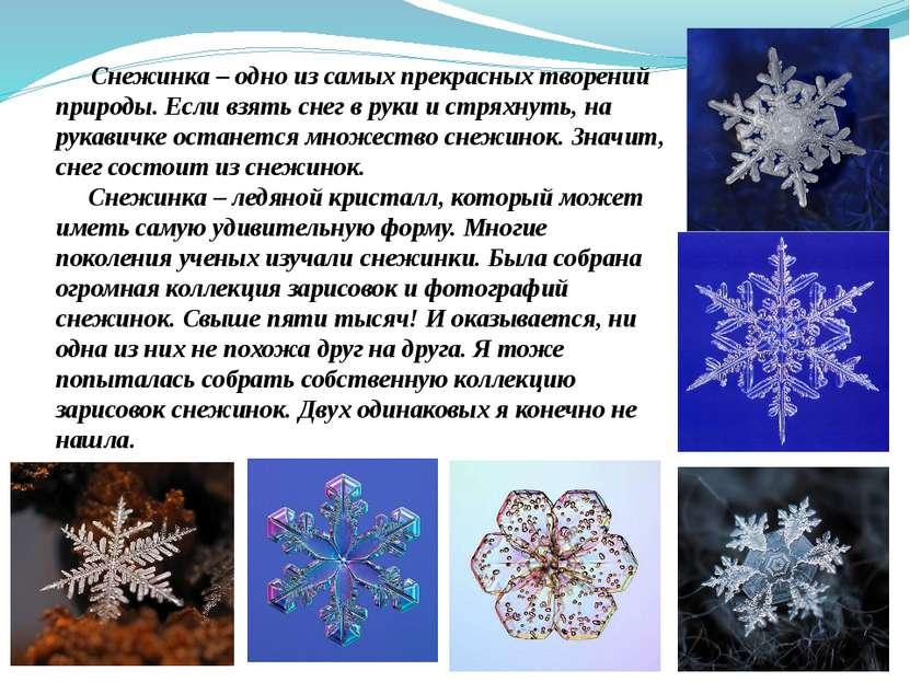 Снежинка – одно из самых прекрасных творений природы. Если взять снег в руки ...