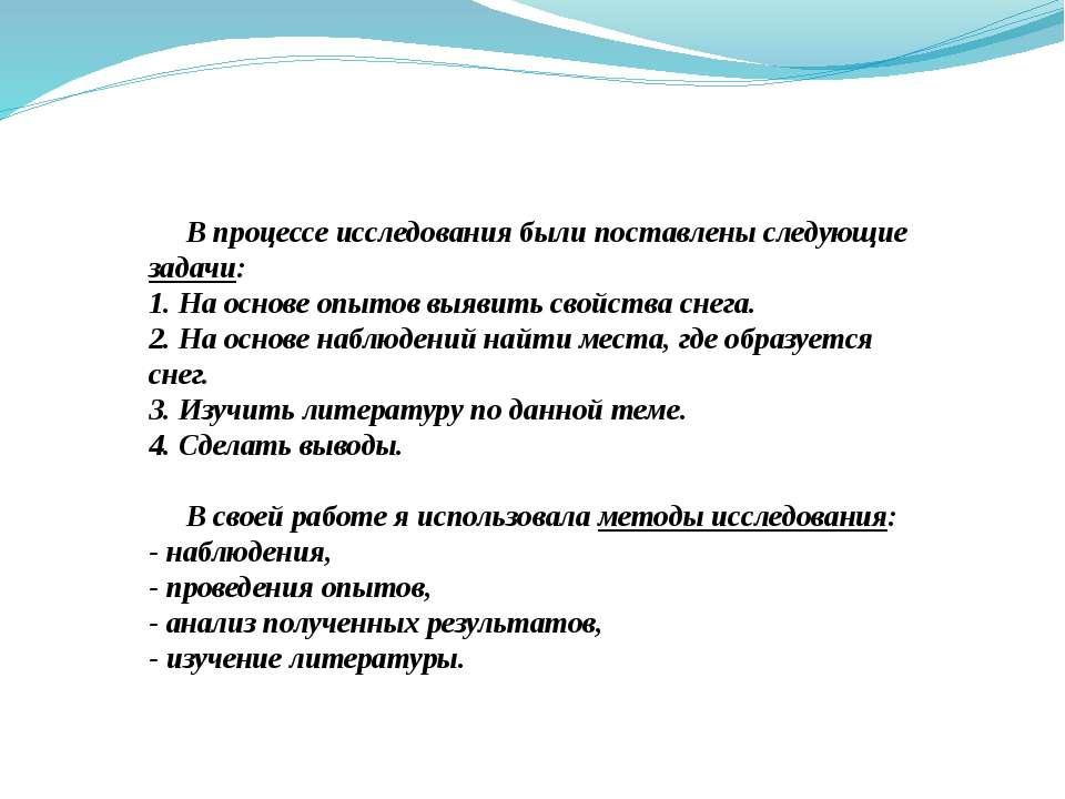 В процессе исследования были поставлены следующие задачи: 1. На основе опытов...