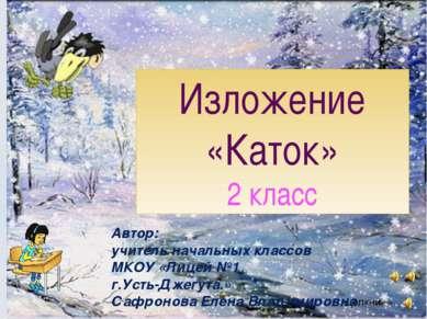 Изложение «Каток» 2 класс Автор: учитель начальных классов МКОУ «Лицей №1 г.У...
