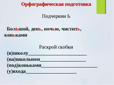 Орфографическая подготовка Подчеркни Ь Большой, день, ночью, чистить, конькам...