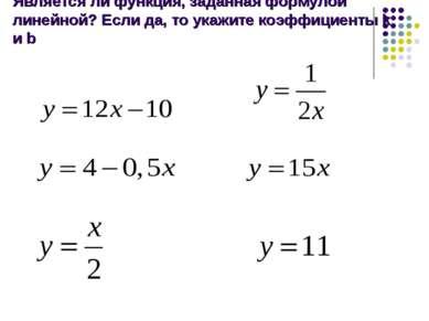 Является ли функция, заданная формулой линейной? Если да, то укажите коэффици...
