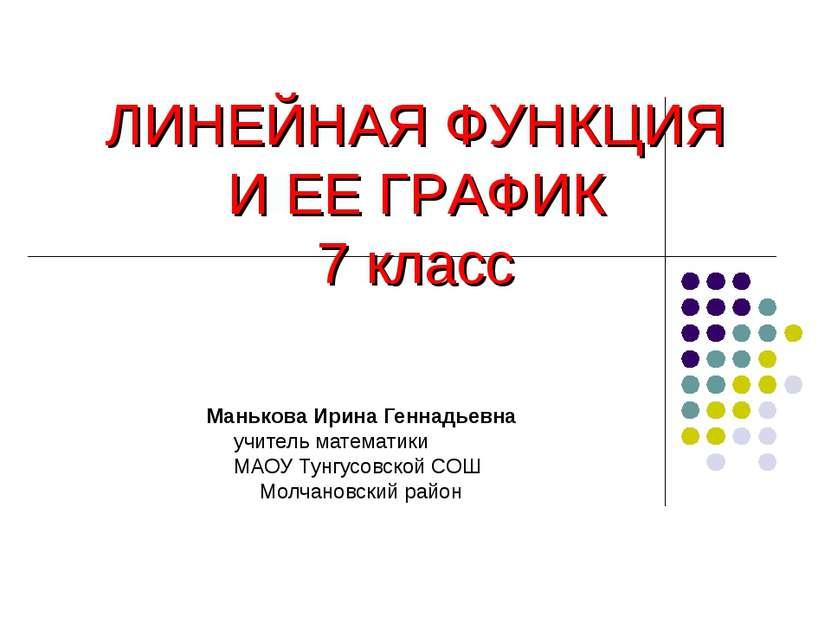 Манькова Ирина Геннадьевна учитель математики МАОУ Тунгусовской СОШ Молчановс...