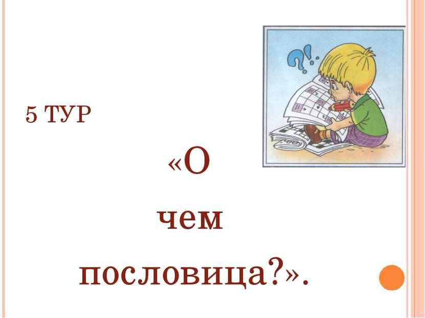 5 ТУР «О чем пословица?».