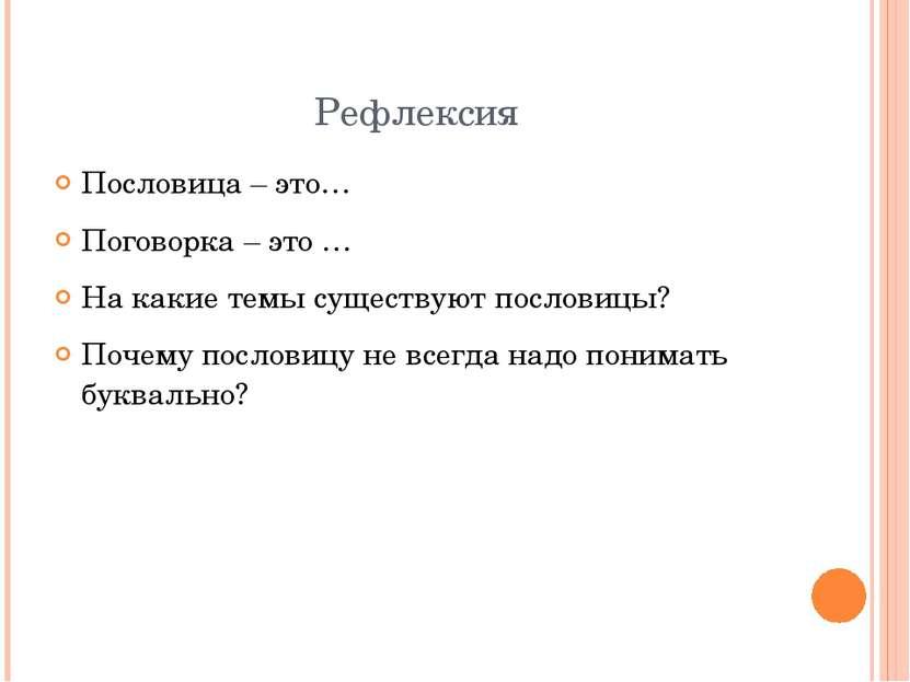 Рефлексия Пословица – это… Поговорка – это … На какие темы существуют послови...