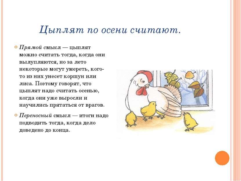 Цыплят по осени считают. Прямой смысл— цыплят можно считать тогда, когда они...