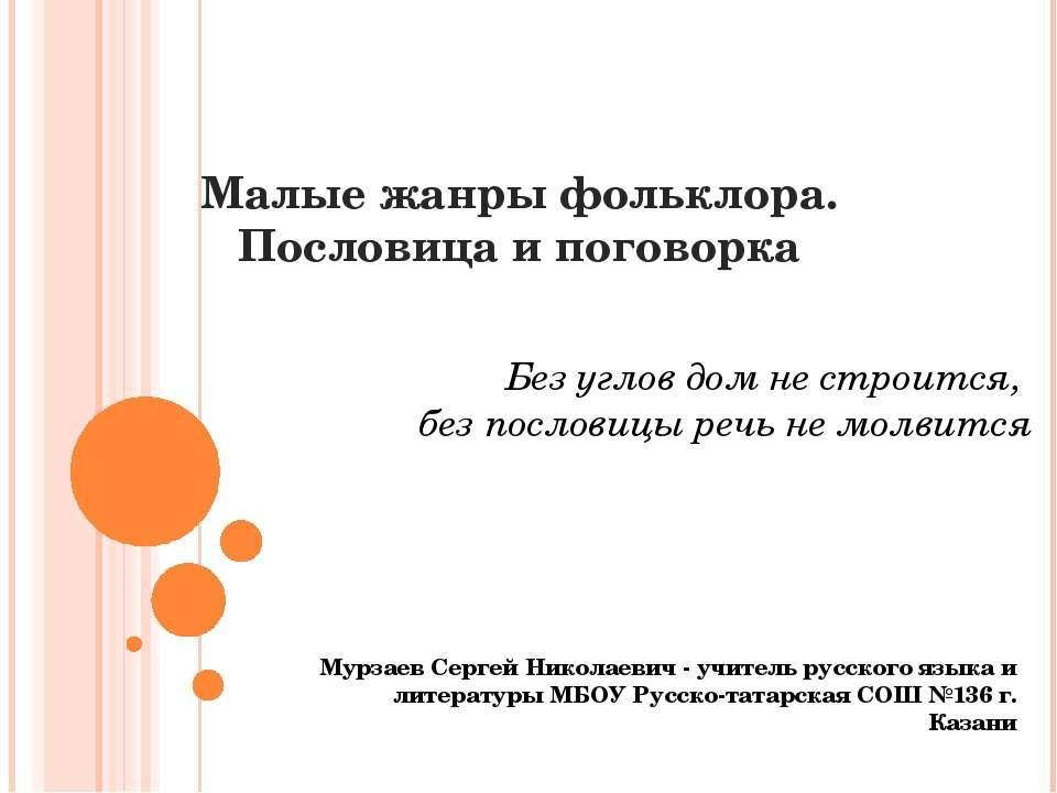 Малые жанры фольклора. Пословица и поговорка Мурзаев Сергей Николаевич - учит...