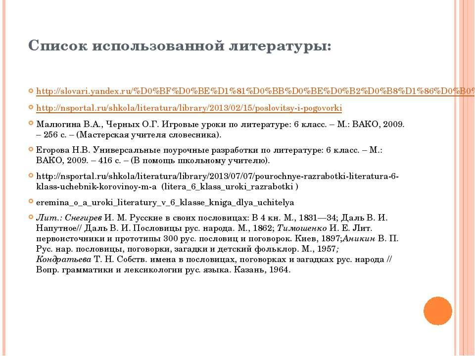 Список использованной литературы: http://slovari.yandex.ru/%D0%BF%D0%BE%D1%81...
