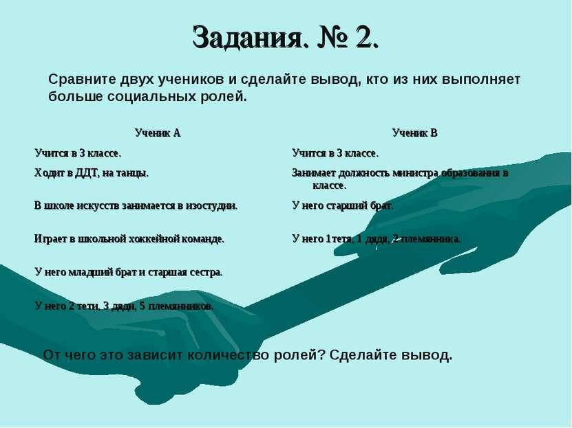 Задания. № 2. Сравните двух учеников и сделайте вывод, кто из них выполняет б...