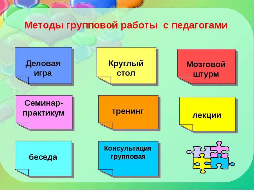 Методы групповой работы с педагогами лекции беседа Круглый стол Мозговой штур...
