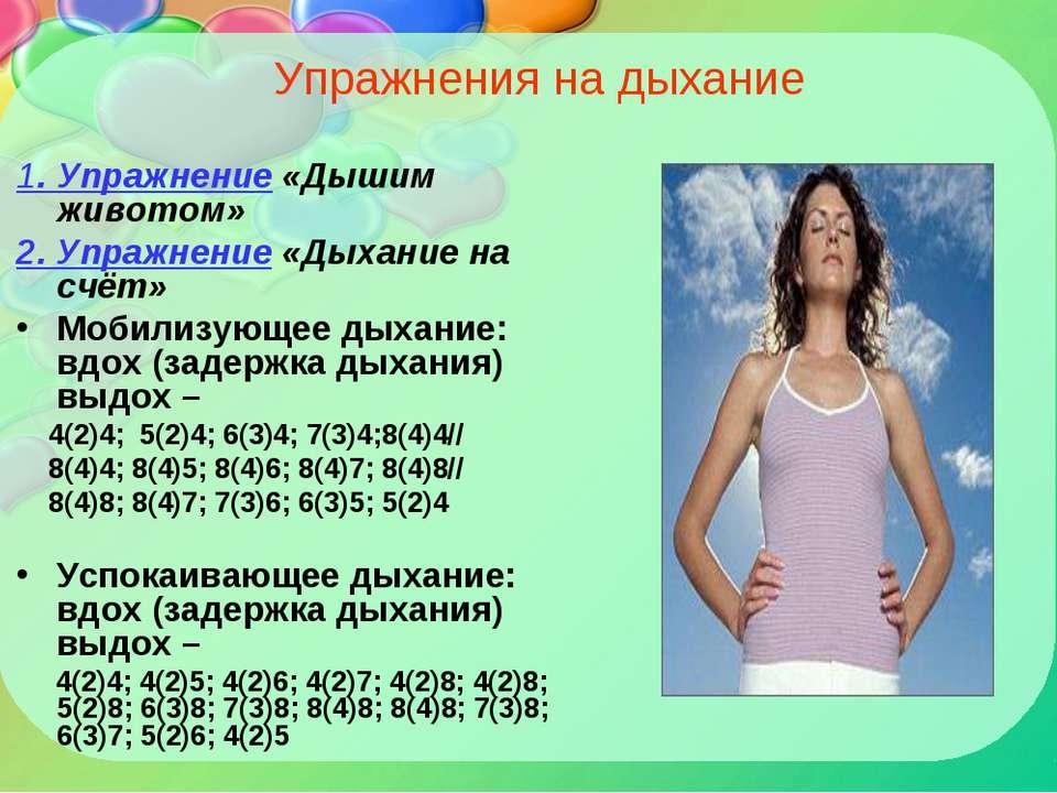 Упражнения на дыхание 1. Упражнение «Дышим животом» 2. Упражнение «Дыхание на...