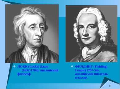 ЛОКК (Locke) Джон (1632-1704), английский философ ФИЛДИНГ (Fielding) Генри (1...