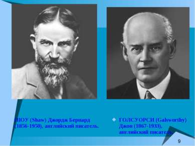 ШОУ (Shaw) Джордж Бернард (1856-1950), английский писатель. ГОЛСУОРСИ (Galswo...