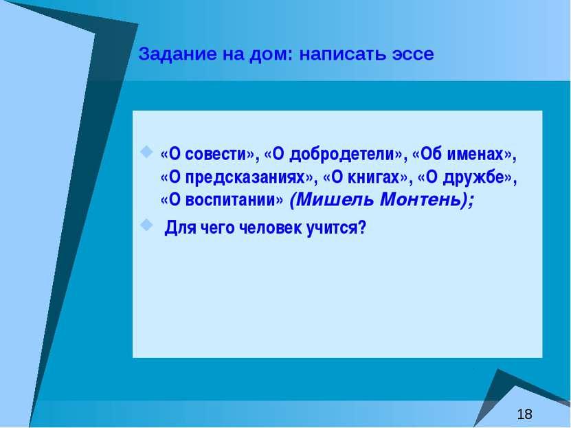 Задание на дом: написать эссе «О совести», «О добродетели», «Об именах», «О п...