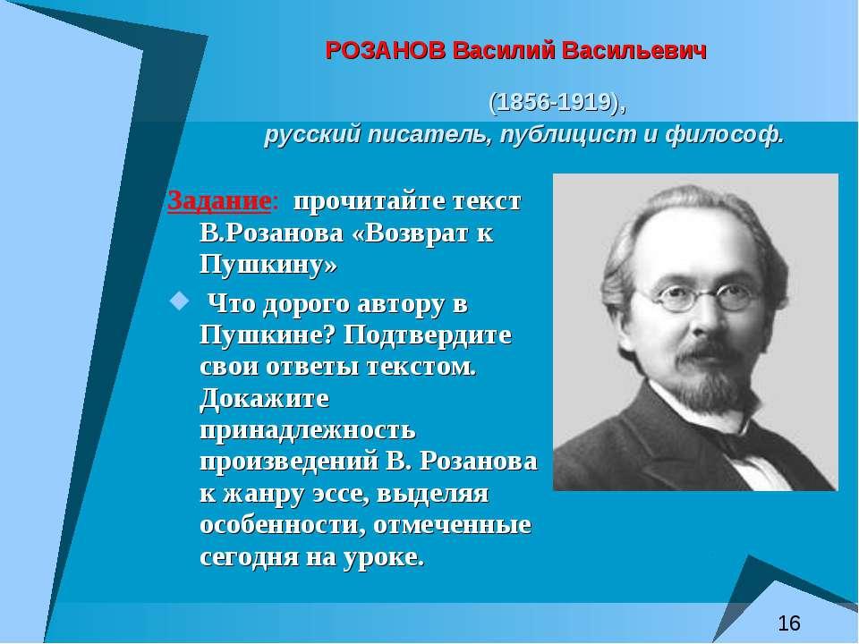 РОЗАНОВ Василий Васильевич (1856-1919), русский писатель, публицист и философ...