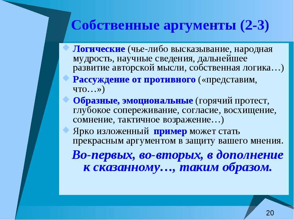 Собственные аргументы (2-3) Логические (чье-либо высказывание, народная мудро...