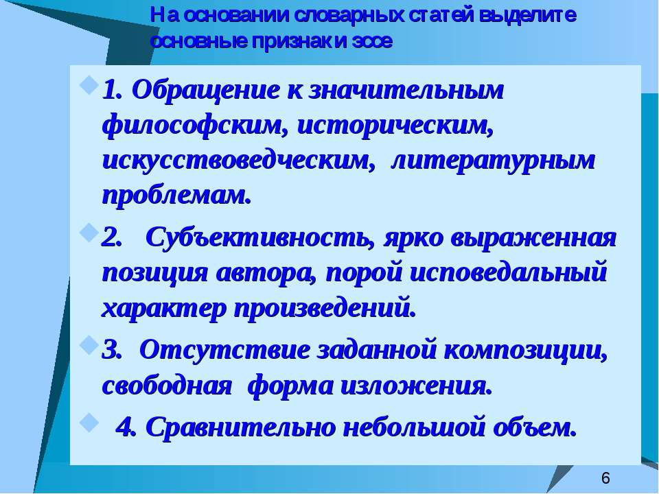 На основании словарных статей выделите основные признаки эссе 1. Обращение к ...