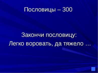 Пословицы – 300 Закончи пословицу: Легко воровать, да тяжело …