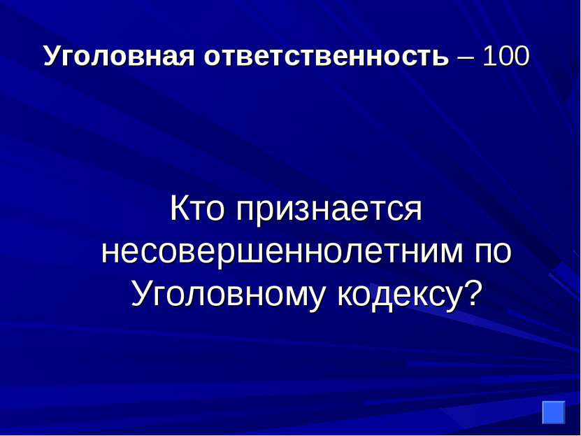 Уголовная ответственность – 100 Кто признается несовершеннолетним по Уголовно...