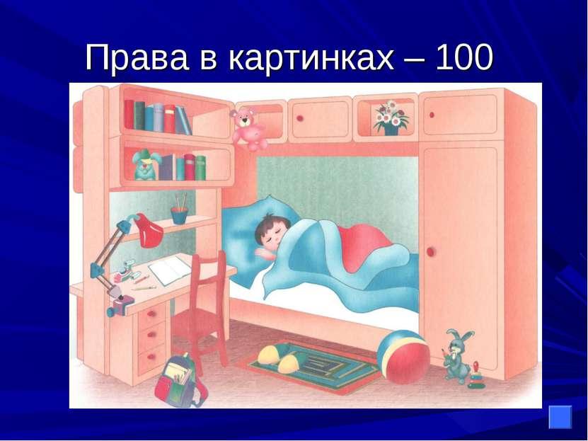 Права в картинках – 100