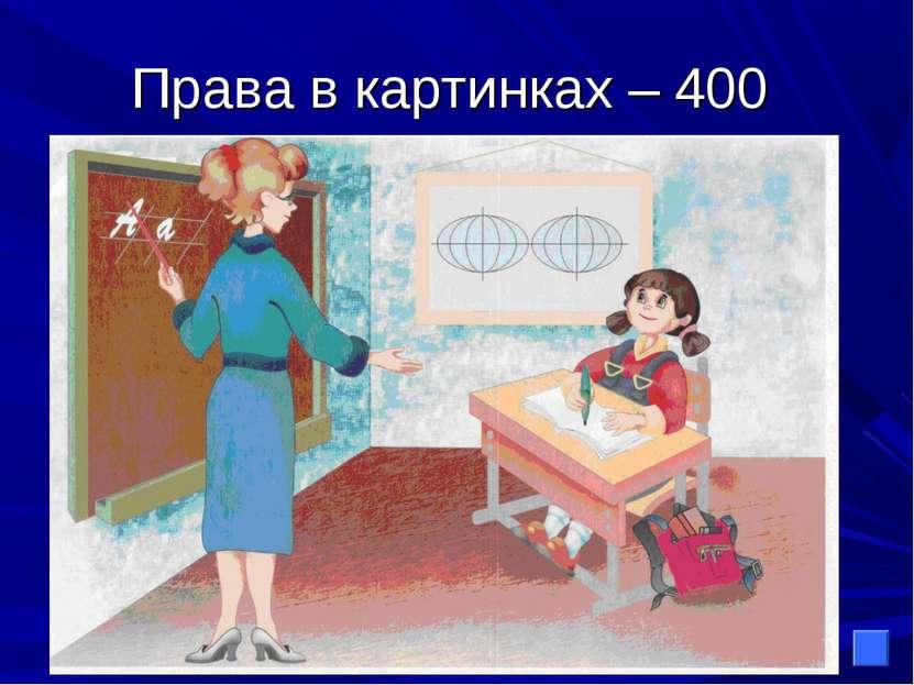 Права в картинках – 400