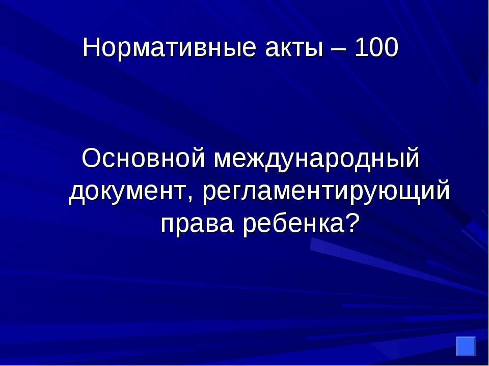 Нормативные акты – 100 Основной международный документ, регламентирующий прав...