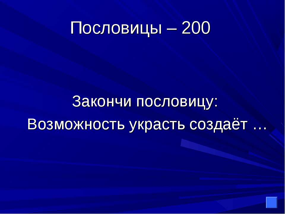 Пословицы – 200 Закончи пословицу: Возможность украсть создаёт …