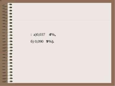 : а)0,037 4%, б) 0,090 9%).