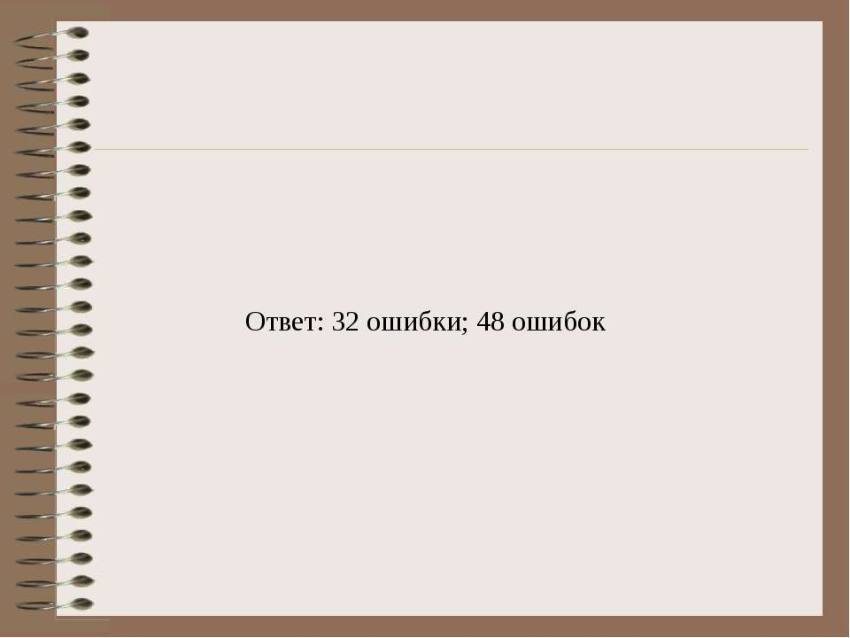 Ответ: 32 ошибки; 48 ошибок