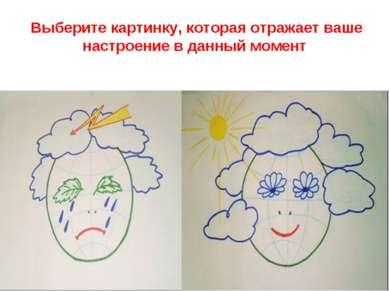 Выберите картинку, которая отражает ваше настроение в данный момент