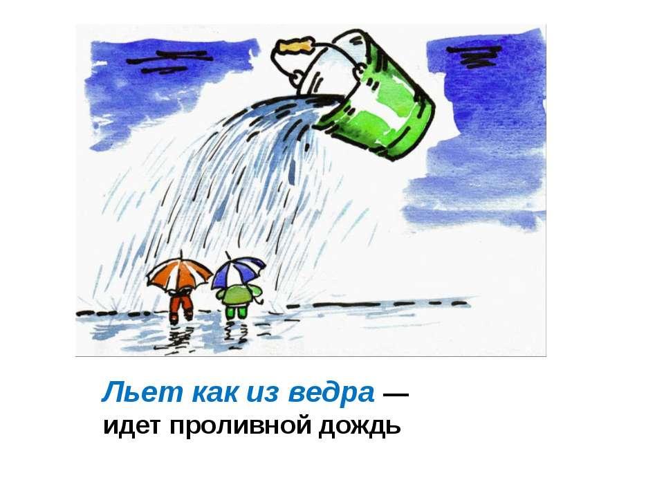 Льет как из ведра — идет проливной дождь
