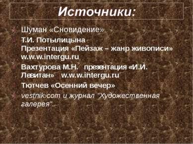 Шуман «Сновидение» Т.И. Потылицына Презентация «Пейзаж – жанр живописи» w.w.w...