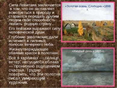 Сила Левитана заключается в том, что он заставляет всмотреться в природу и ст...