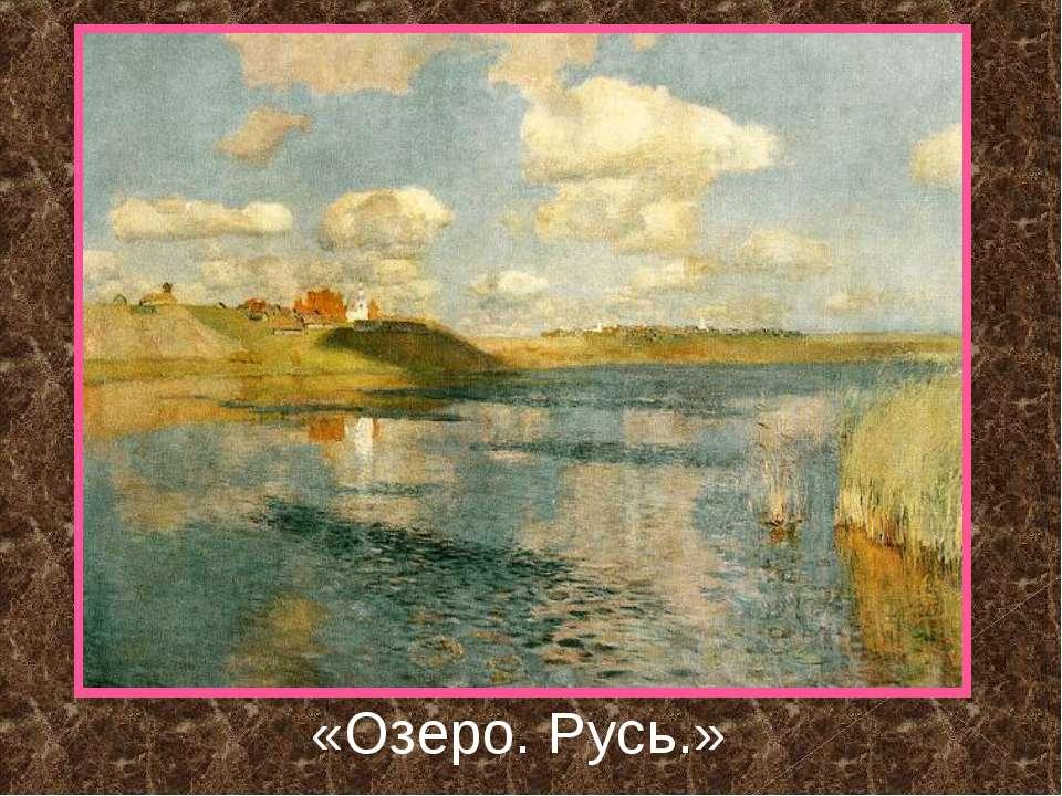«Озеро. Русь.»