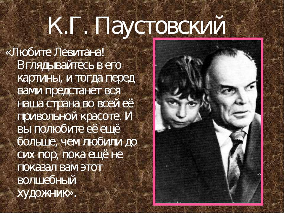 К.Г. Паустовский «Любите Левитана! Вглядывайтесь в его картины, и тогда перед...