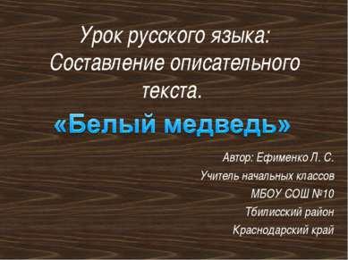 Урок русского языка: Составление описательного текста. Автор: Ефименко Л. С. ...