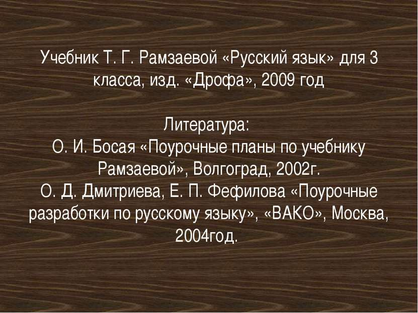 Учебник Т. Г. Рамзаевой «Русский язык» для 3 класса, изд. «Дрофа», 2009 год Л...