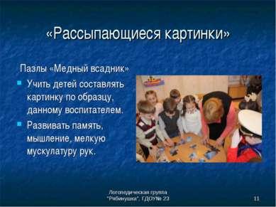"""Логопедическая группа """"Рябинушка"""", ГДОУ№ 23 * «Рассыпающиеся картинки» Пазлы ..."""