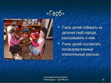 """Логопедическая группа """"Рябинушка"""", ГДОУ№ 23 * «Герб» Учить детей собирать из ..."""