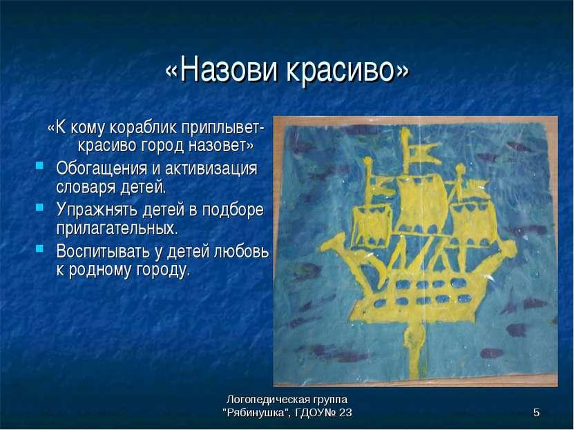 """Логопедическая группа """"Рябинушка"""", ГДОУ№ 23 * «Назови красиво» «К кому корабл..."""