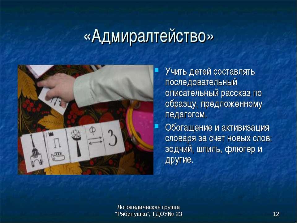"""Логопедическая группа """"Рябинушка"""", ГДОУ№ 23 * «Адмиралтейство» Учить детей со..."""