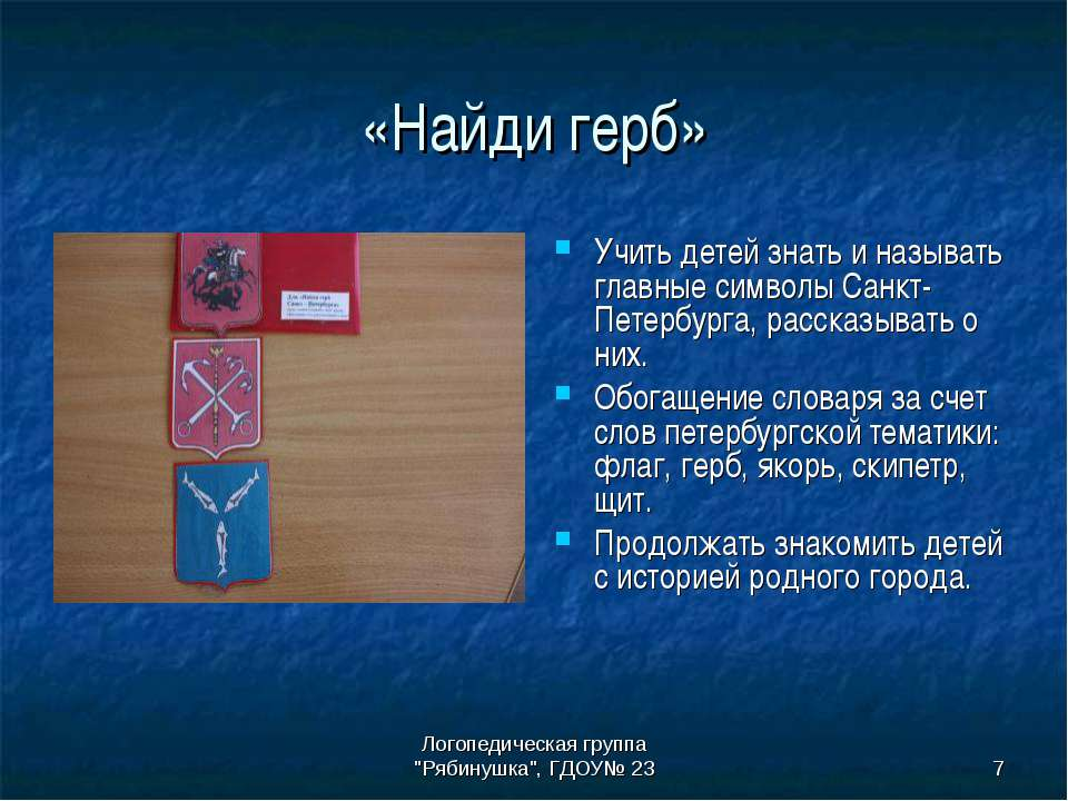 """Логопедическая группа """"Рябинушка"""", ГДОУ№ 23 * «Найди герб» Учить детей знать ..."""