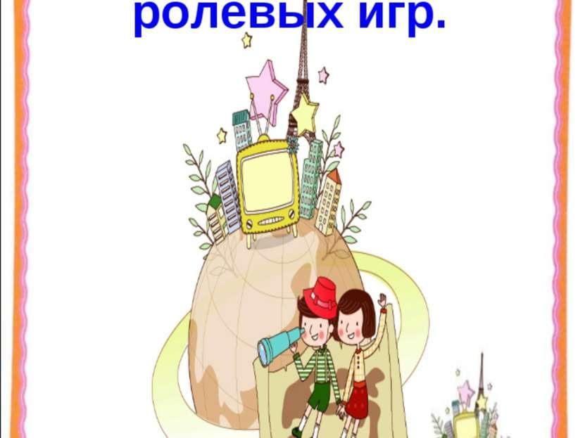 Картотека сюжетно-ролевых игр. * * http://aida.ucoz.ru http://aida.ucoz.ru