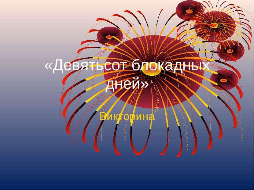 Викторина «Девятьсот блокадных дней»