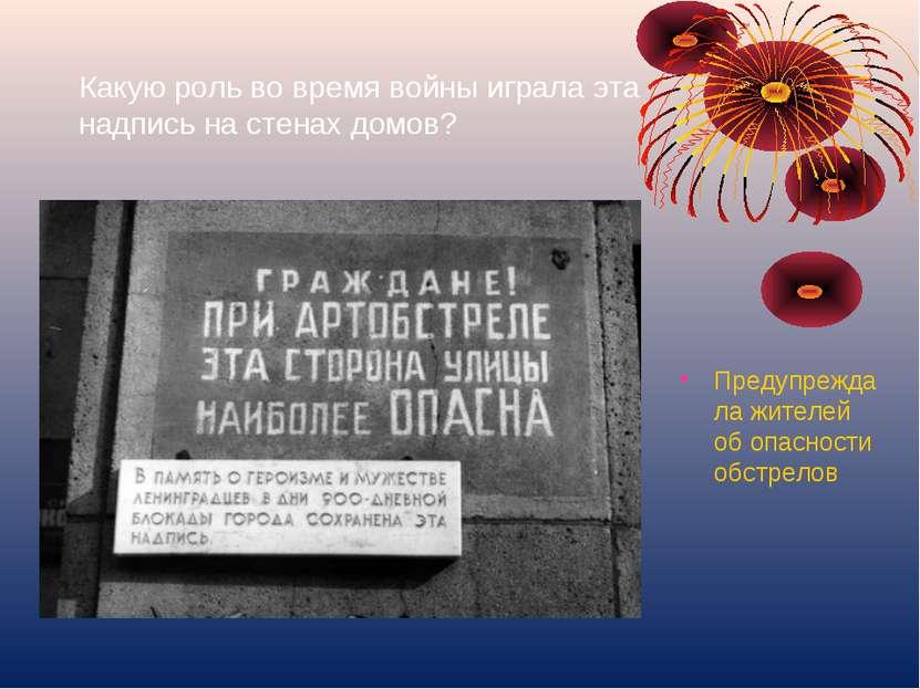 Какую роль во время войны играла эта надпись на стенах домов? Предупреждала ж...