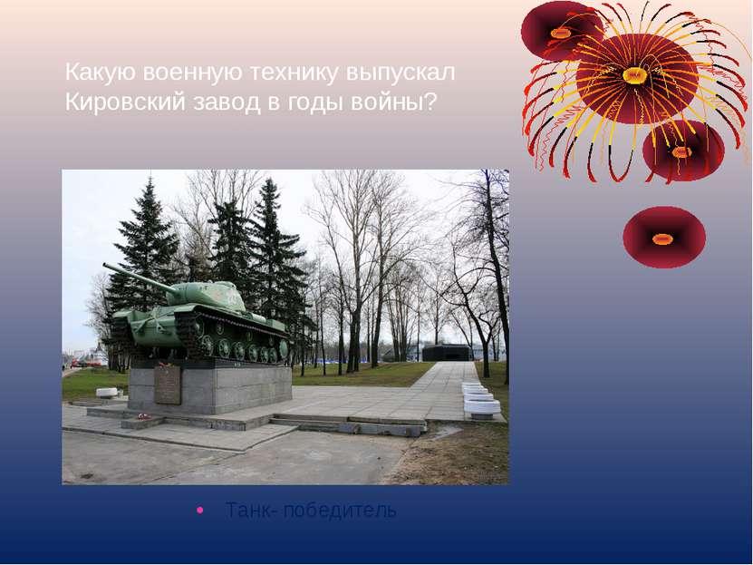 Какую военную технику выпускал Кировский завод в годы войны? Танк- победитель